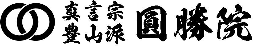 圓勝院公式サイト